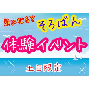 【土日限定】体験イベント開催決定!!