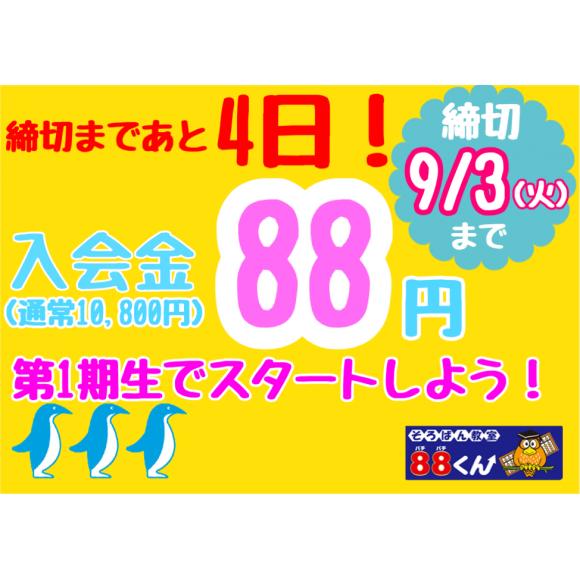 【締切間近】入会金88円!