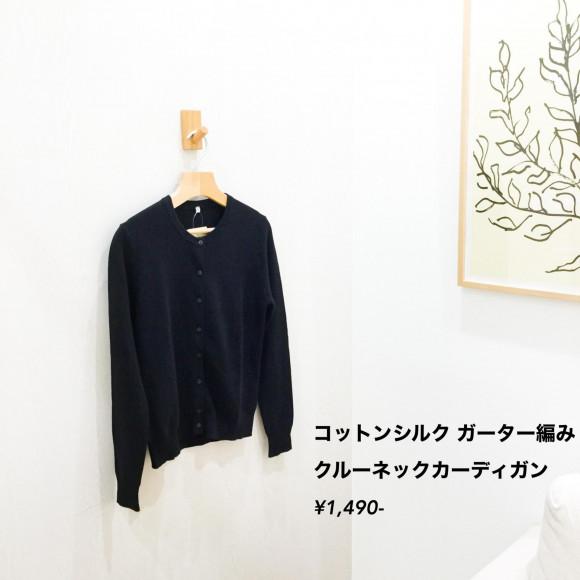 【4階 無印良品】おすすめSALEアイテム〜婦人服編
