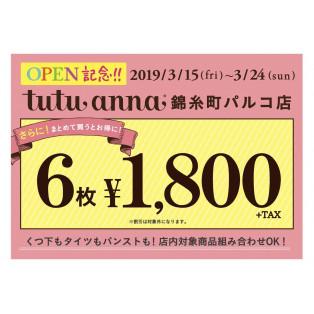 OPEN記念‼︎ 6枚 ¥1,800+tax