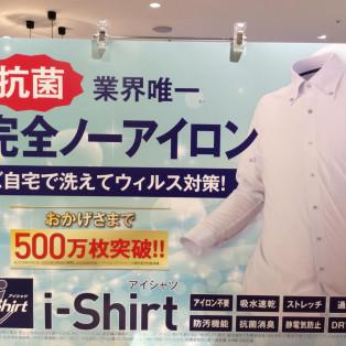 完全ノーアイロンワイシャツ「アイシャツ」