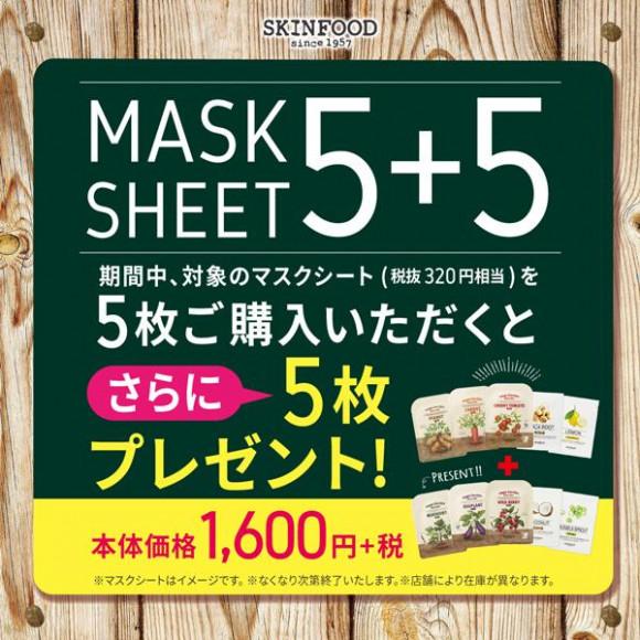 マスクシート5+5イベント実施中!