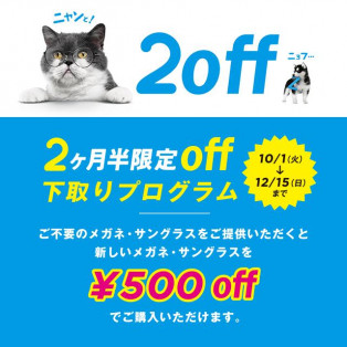 不要なメガネご持参で新しいメガネ500円OFF!下取りキャンペーン実施中!