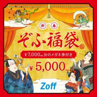 "【Zoff福袋!】""和""をテーマにした「2020年新春 ぞふ福袋」を元日より発売!"