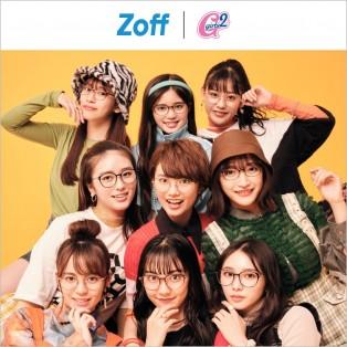 人気ガールズ・パフォーマンスグループのGirls²(ガールズガールズ)とメガネブランド「Zoff」の初めてのコラボキャンペーンが開催