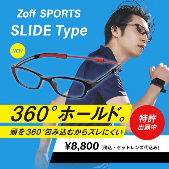 【メガネのつるが頭部を360度ホールド スポーツできるメガネ】