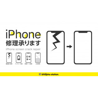 iPhone修理承ります!