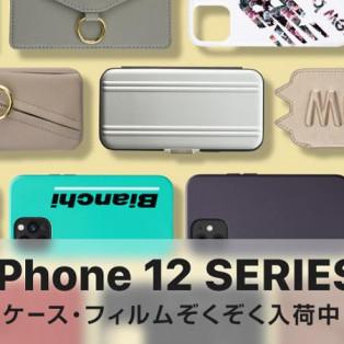 【タイトル】iPhone12/12 Pro対応アクセサリー販売開始!