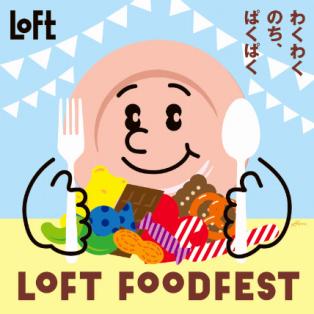 「LOFT FOODFEST」