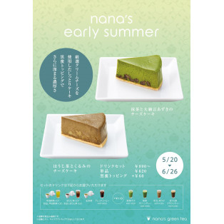 nana's early summer 2019