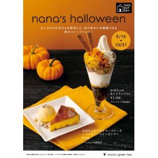 かぼちゃのパフェとチーズケーキ登場!