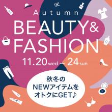 BEAUTY&FASHION 両店舗にてお買物で500円分のお買物券プレゼント!