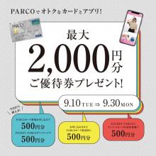 PARCOカード新規ご入会で、最大2,000円分ご優待券プレゼント!