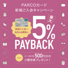 PARCOカード新規ご入会で、ペイバックキャンペーン開催!