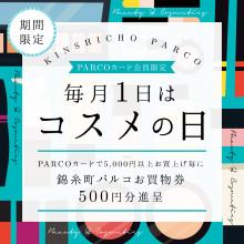 毎月1日は錦糸町パルココスメの日!