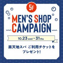 5階・MEN'S SHOP CAMPAIGN