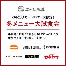 すみだフードホール 冬メニュー大試食会!