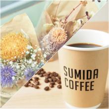 対象店舗でお買物すると・・コーヒーまたは季節のお花プレゼント!