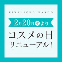 【2月20日(木)より】コスメの日リニューアル!