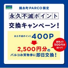 【錦糸町PARCO限定】永久不滅ポイント交換キャンペーン!