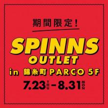 期間限定ショップ『SPINNS アウトレット』