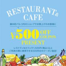 レストラン&カフェ 500円OFFクーポンプレゼント!