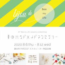 """【期間限定ショップ】夏のハンドメイドアクセサリー presents by """"Bee my Life"""""""