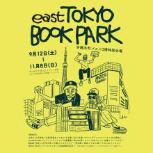 【期間限定ショップ】east TOKYO BOOK PARK