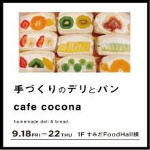 【期間限定ショップ】手づくりのデリとパン cafe cocona