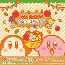 【期間限定ショップ】星のカービィ POP☆UPショップ