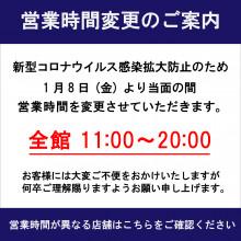 【重要】政府の緊急事態宣言に伴う営業時間変更のお知らせ
