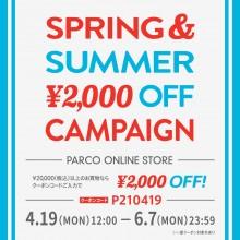 【パルコオンラインストア】SPRING&SUMMER \2,000 OFF CAMPAIGN
