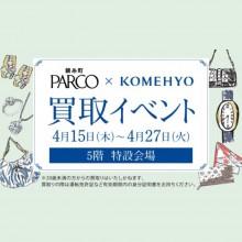 【期間限定】KOMEHYO 買取イベント開催!