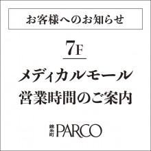 【7Fメディカルモール営業時間のご案内】