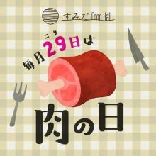 1F「すみだフードホール」では毎月29日が肉の日(ニクの日)