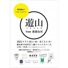 期間限定ショップ「遊山from清澄白河」