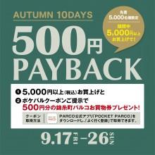 【先着5,000名様限定】500円PAY BACKキャンペーン開催!