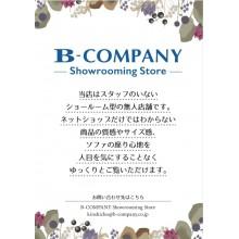 期間限定ショップ「B-COMPANY Showrooming Store」