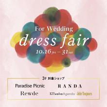 【3F】秋のWeddingシーズンに向けてドレスフェア開催!