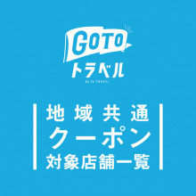 【GOTOトラベル】地域共通クーポン利用可能店舗一覧