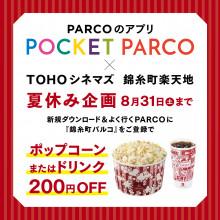 アプリ「POCKET PARCO」ダウンロードでプレゼント!