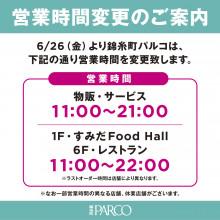 【重要】6月26日(金)からの営業時間変更のお知らせ