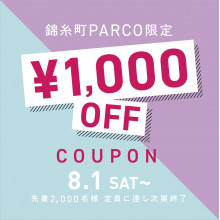 POCKETPARCO会員様限定!館内にて3,000円以上お買い上げで1,000円OFFクーポン