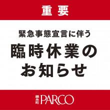 【重要】緊急事態宣言に伴う臨時休業のお知らせ