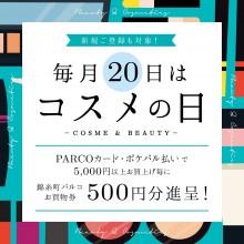 10月20日(水)は錦糸町パルコ「コスメの日」!