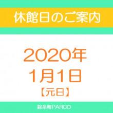 2020年元日休業および年末年始営業時間のご案内
