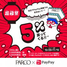コード決済まつり 第3弾「PayPay最大5%戻ってくる」開催!