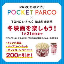 POCKETPARCO会員様限定 TOHOシネマズ錦糸町楽天地のドリンク・ポップコーン200円OFF