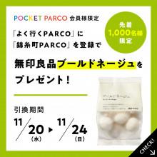 POCKET PARCO会員様限定 先着1,000名様に無印良品『ブールドネージュ』プレゼント