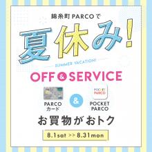 錦糸町PARCOで夏休み